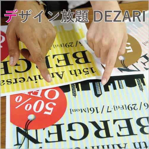 デザイン放題 DEZARI