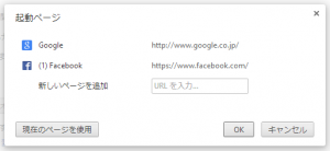 Chromeホーム画面設定