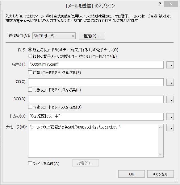 FileMakerウェブ認証2