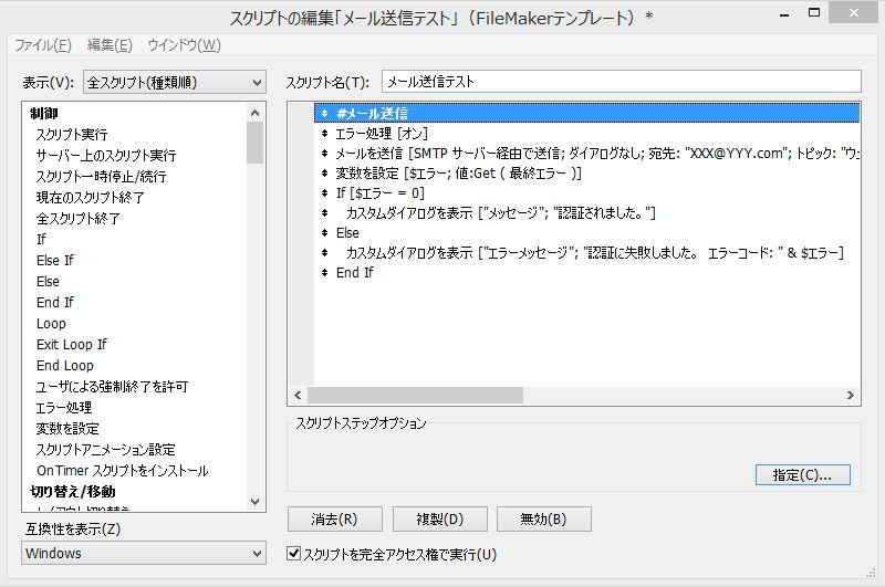 FileMakerウェブ認証