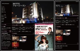 Hotelフォーシーズン