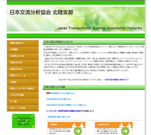 日本交流分析協会北陸支部