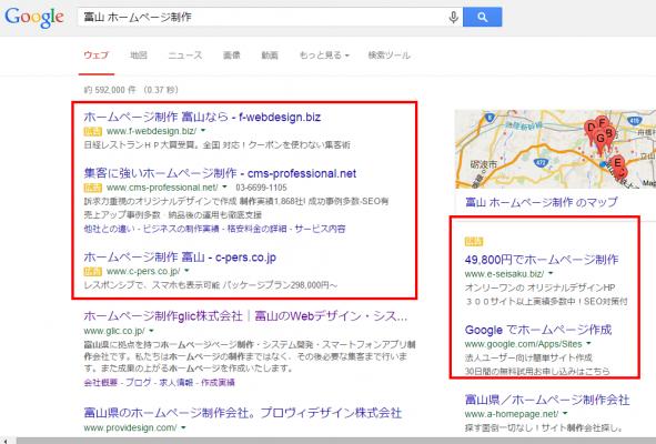 富山 ホームページ制作   Google 検索