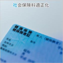 社会保険料適正化