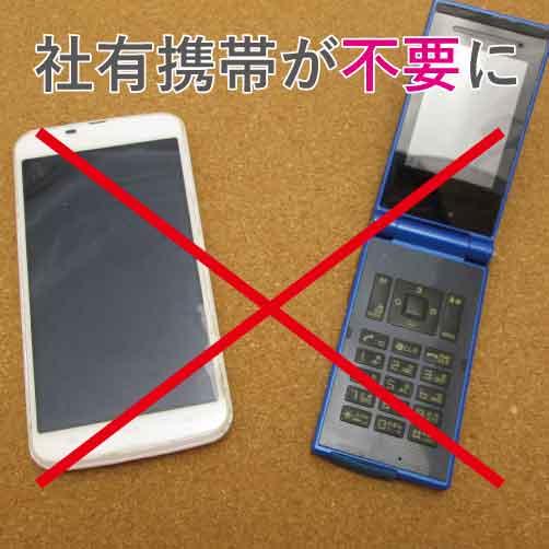社有携帯不要