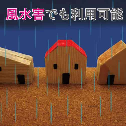 風水災害でも火災保険