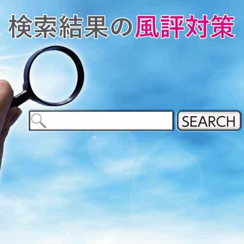検索エンジンの悪評対策