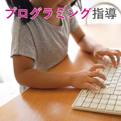 子供向けプログラミング