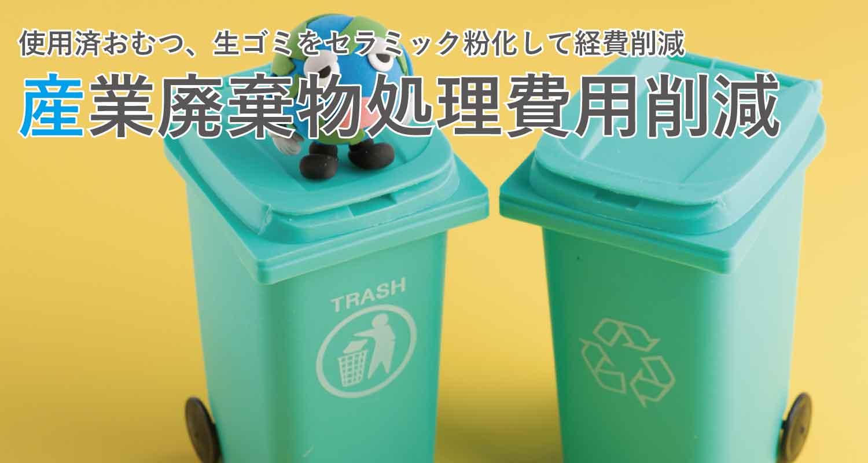 産業廃棄物経費削減