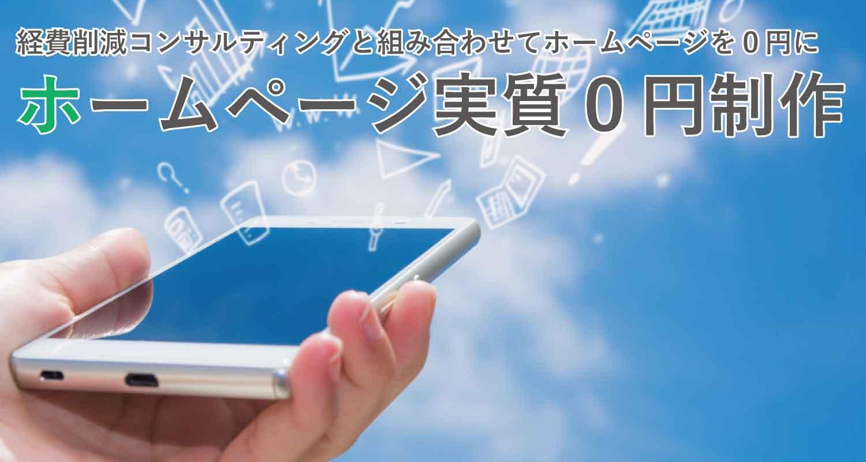 ホームページ実質0円制作