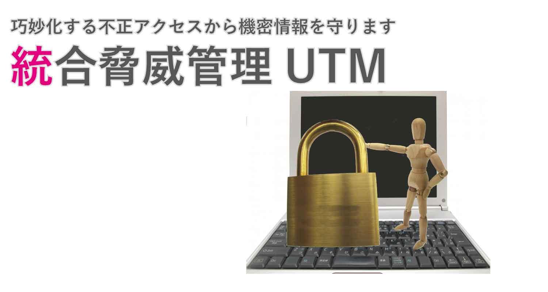 統合脅威管理UTM