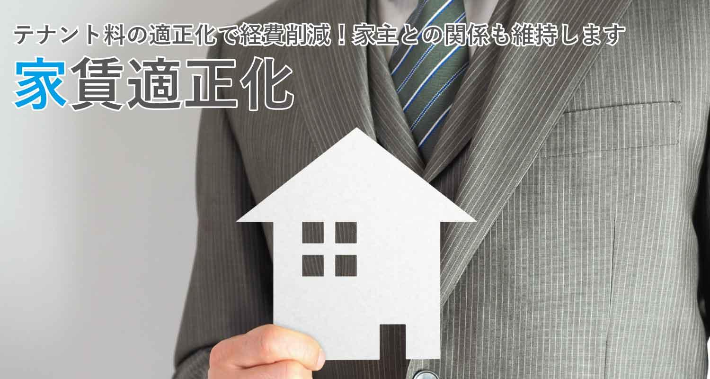 家賃適正化 経費削減