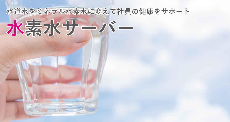 ミネラル水素水サーバー