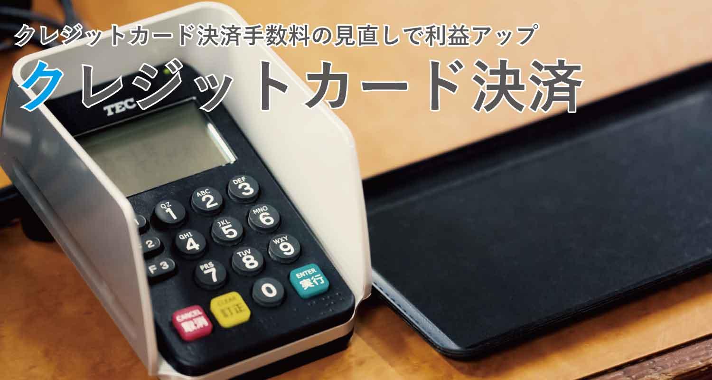 クレジットカード手数料経費削減