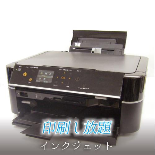 印刷し放題インクジェット