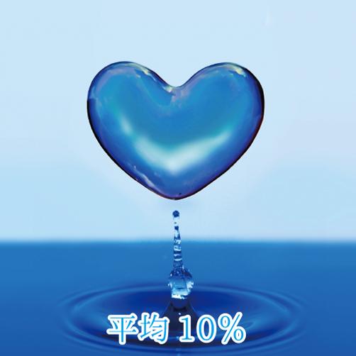 節水効果10%