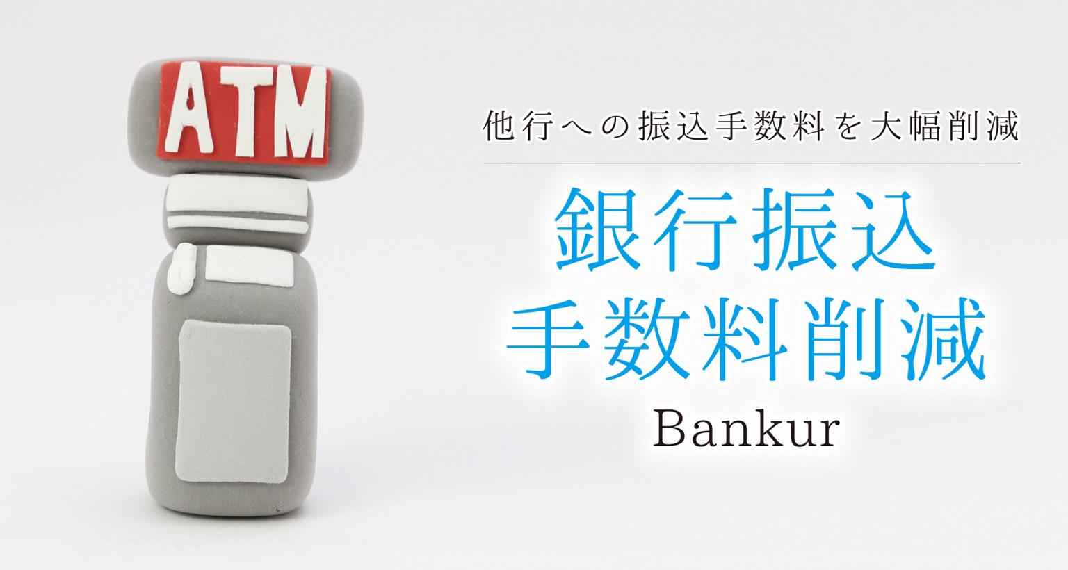 銀行振込手数料経費削減