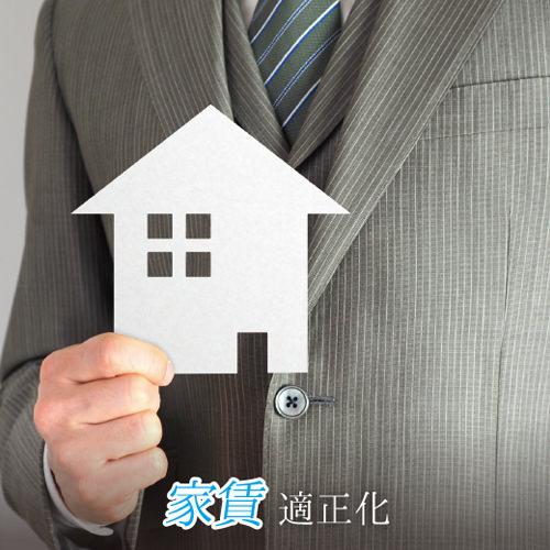 家賃適正化