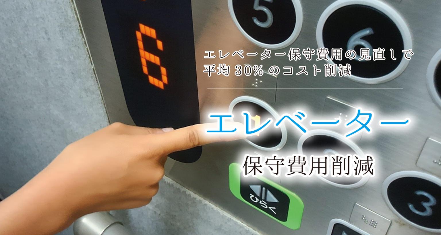 エレベーター保守費用削減