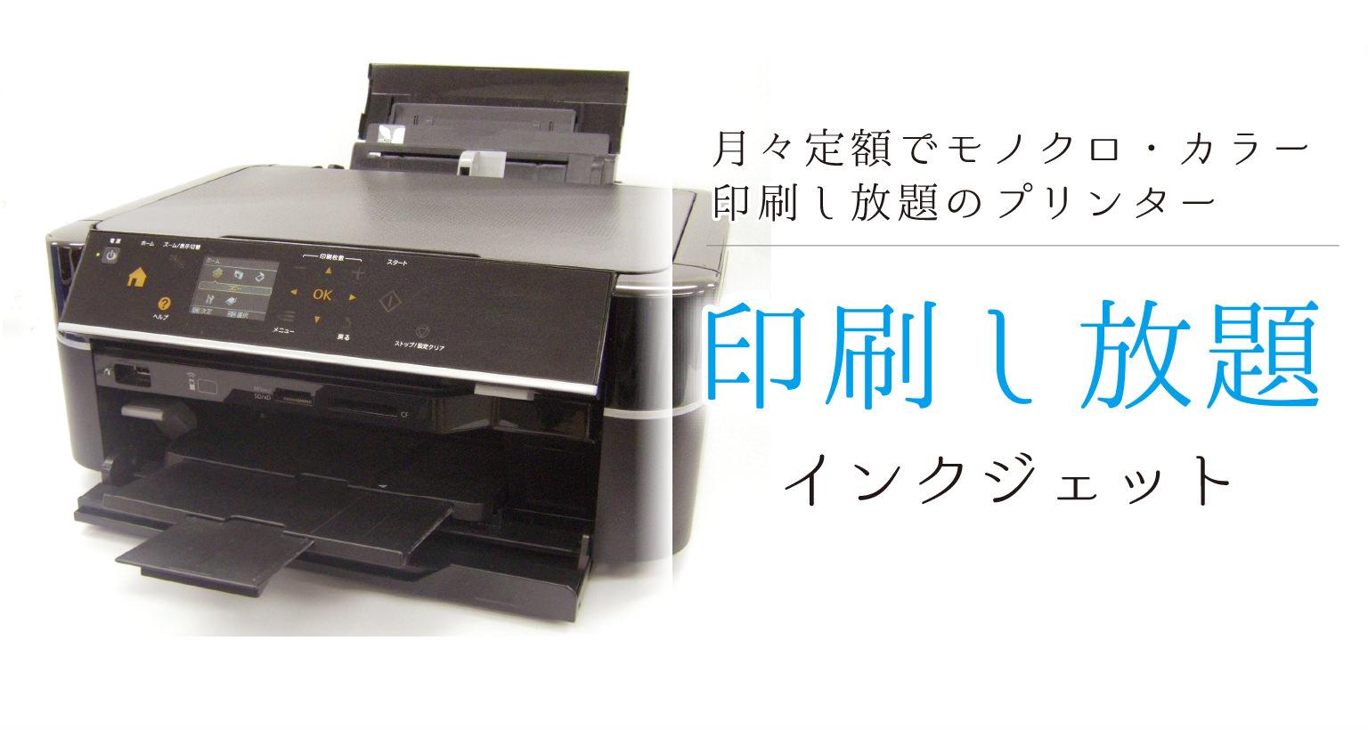インクジェットプリンタ印刷し放題 経費削減