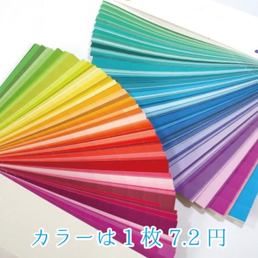 カラー印刷が安い