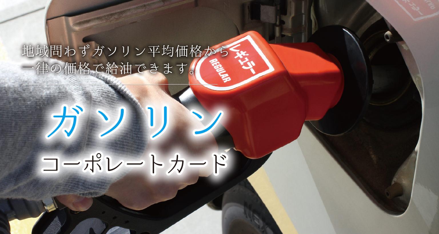 ガソリンコーポレートカード