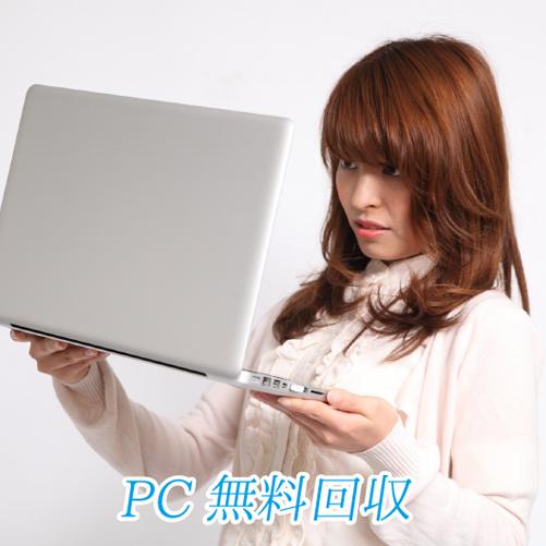 PC無料回収