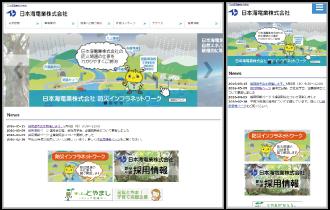 日本海電業