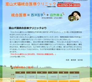 富山犬猫統合医療クリニック