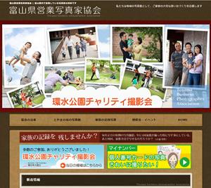 富山県営業写真家協会