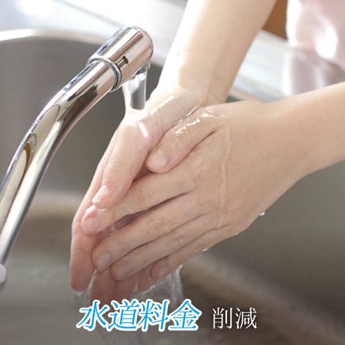 水道費削減