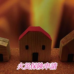 火災保険申請