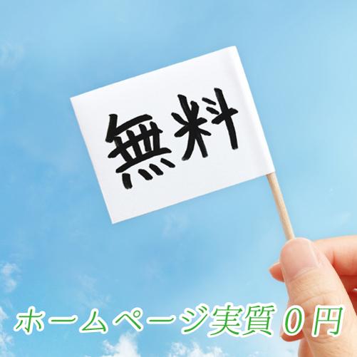 ホームページ費用を0円
